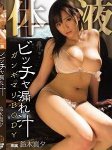 EBOD-498 – Suzuki Mayu – Dripping With Pussy Juice A Hot And Lustful BODY