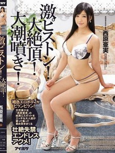 IPZ-807 – Nishihara Ami – Hard Dick Drilling! Amazing Orgasms! Buckets Of Squirting! Tanned Body Shivering With Ecstasy