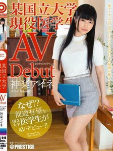 DIC-019 – Kagura Aine – Surprise Porn Deut. A Current Med Student From A National University.