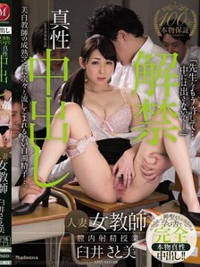 JUX-872 – Usui Satomi – Ready For Real Creampies Married Teacher Inner-Vaginal Ejaculation 101