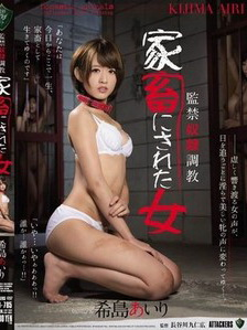 RBD-785 – Kijima Airi – Confinement & Slave The Girl Who Was Turned Into A Pet