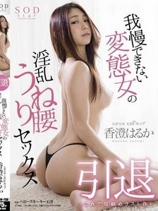 STAR-660 – Kasumi Haruka – A Perverted Lustful Slut Who Can't Stay Away From Sex Gets Busy Shaking Her Ass