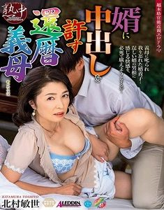 SPRD-1240 – 60TH BIRTHDAY MOTHER-IN-LAW TOSHIYO KITAMURA WHO ALLOWS VAGINAL CUM SHOT